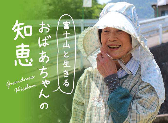 富士山と生きる おばあちゃんの知恵