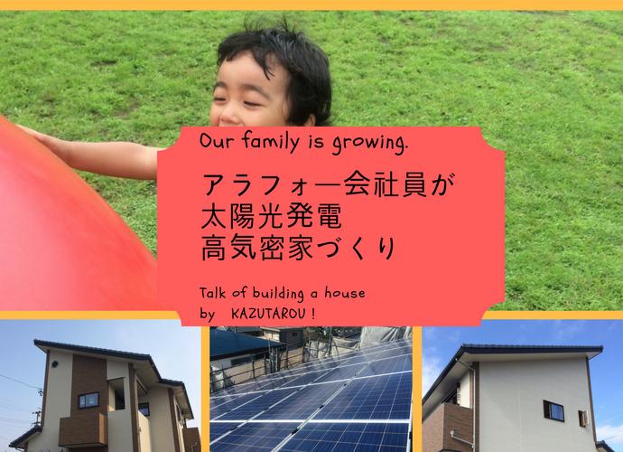 アラフォー会社員が、太陽光発電・高気密家づくり