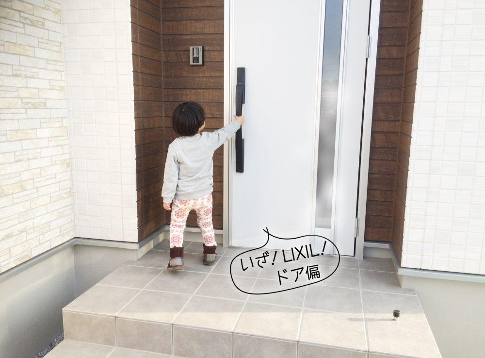 LIXILショールームへ ドア編
