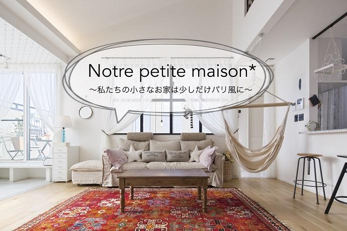 Notre petite maison*~私たちの小さなおうちは少しだけパリ風に~