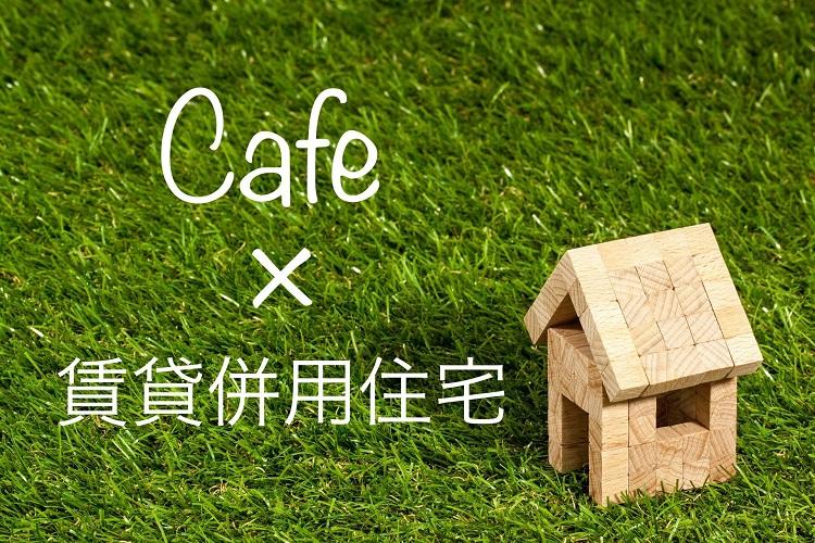 カフェ風賃貸併用住宅のはなし