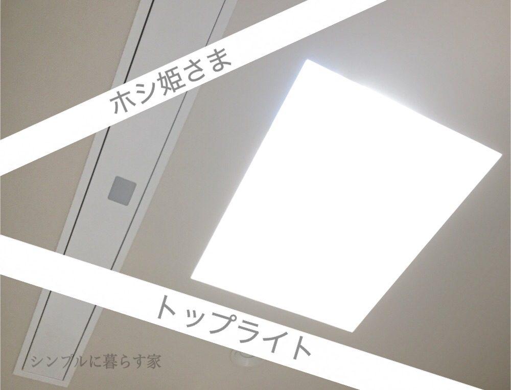 ホシ姫さま&トップライト