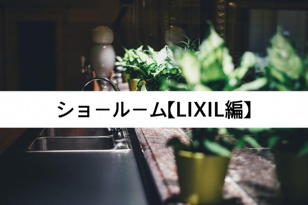ショールーム【LIXIL編】
