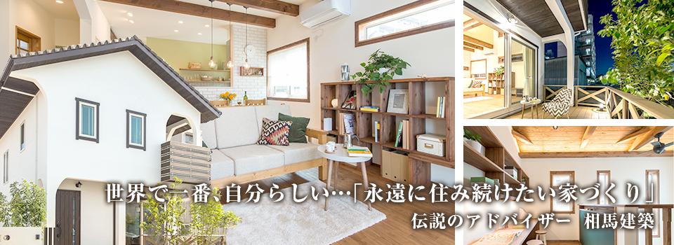 HM見学⑤相馬建築(地元工務店)