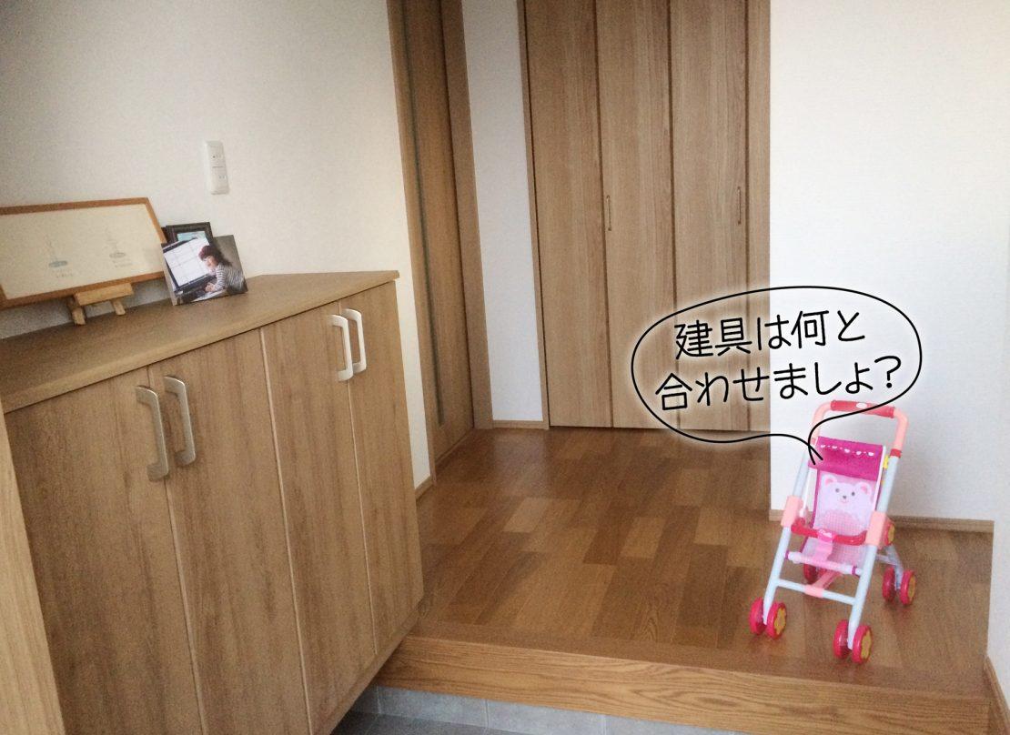 室内ドアなどの建具決め