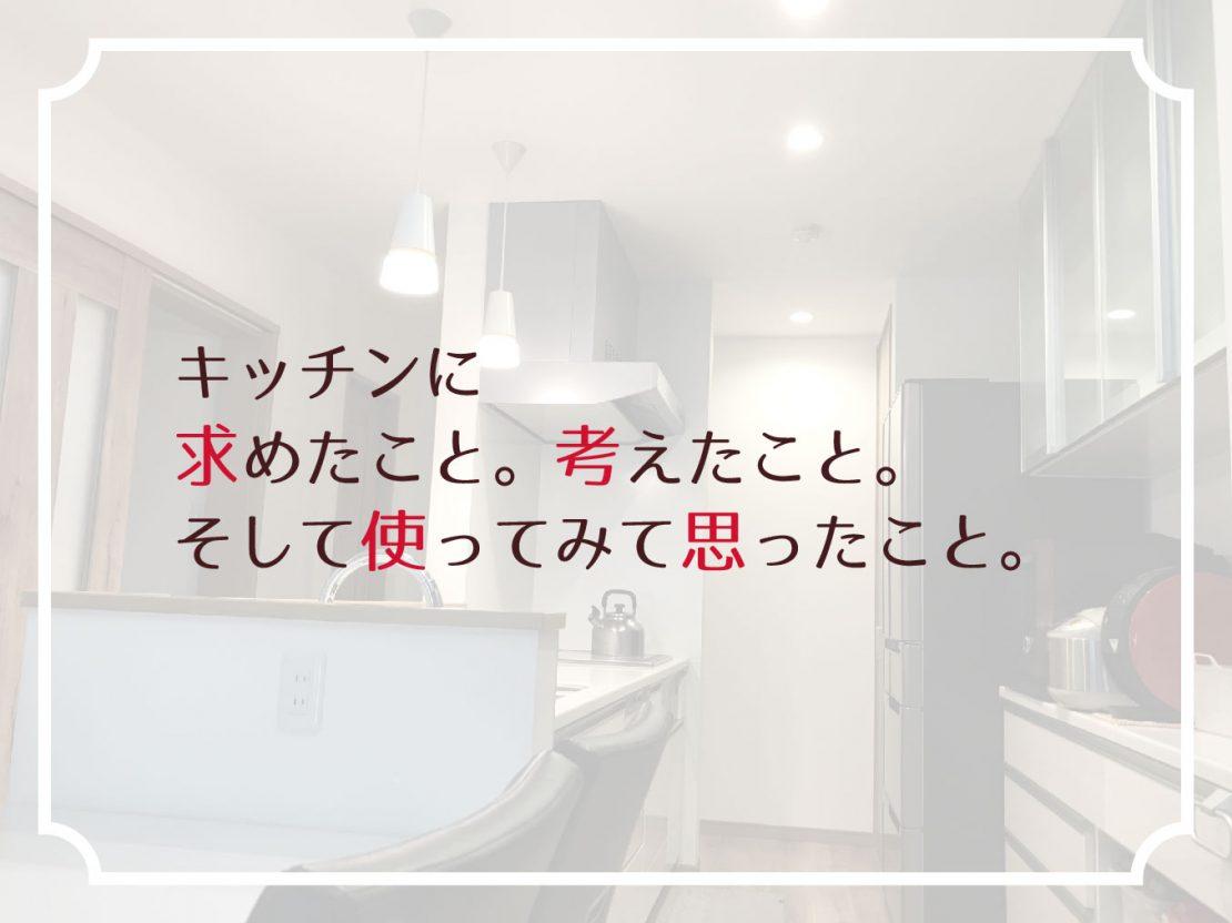 キッチンに求めたこと。考えたこと。そして使ってみて思ったこと。