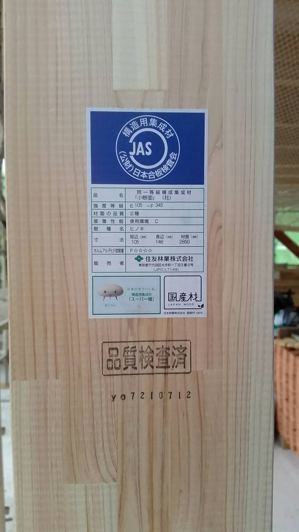 いよいよ上棟❗~建て方から木工事~