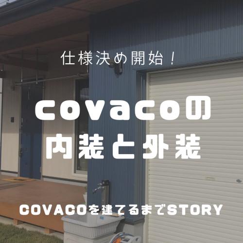 いよいよ仕様決め!covacoの内装と外装を決めるポイント
