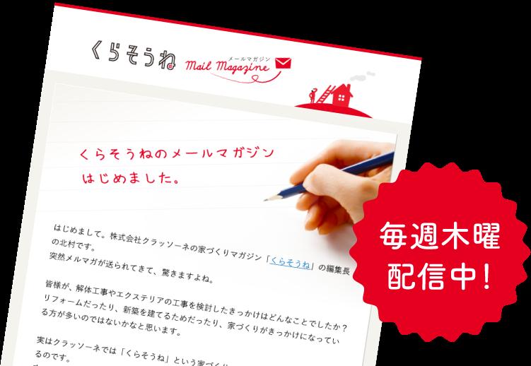 メールマガジンイメージ