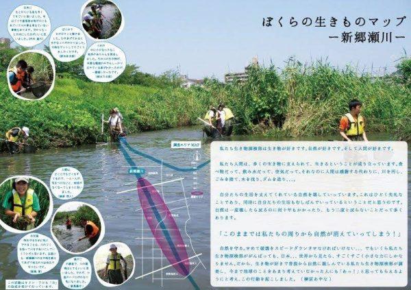 生き物探検部 僕らの生きものマップ 新郷瀬川2