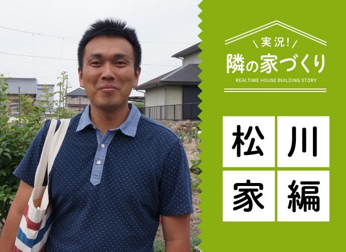 【実況!隣の家づくり】松川家編