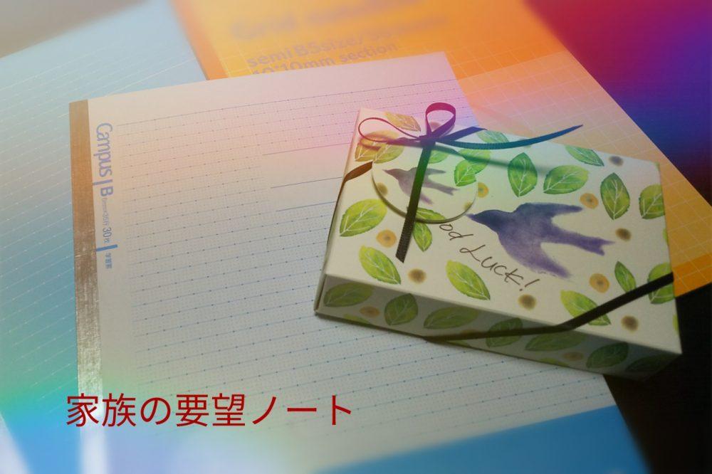 家づくりの初期段階は「家族の要望をまとめる」 ことが大切【家族の要望ノート】