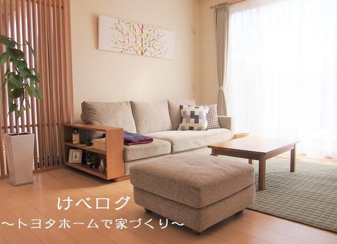 けぺログ〜トヨタホームで家づくり〜