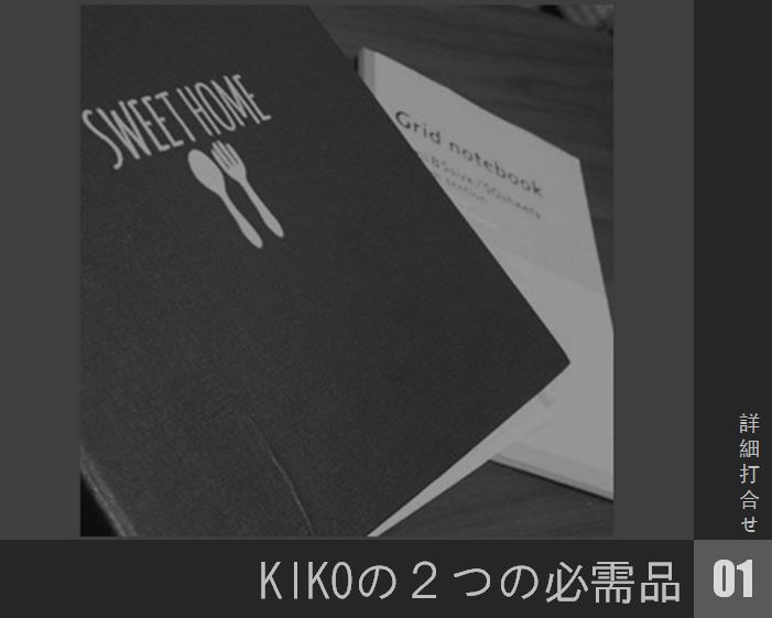 KIKOの2つの必需品、ファイルと方眼ノート