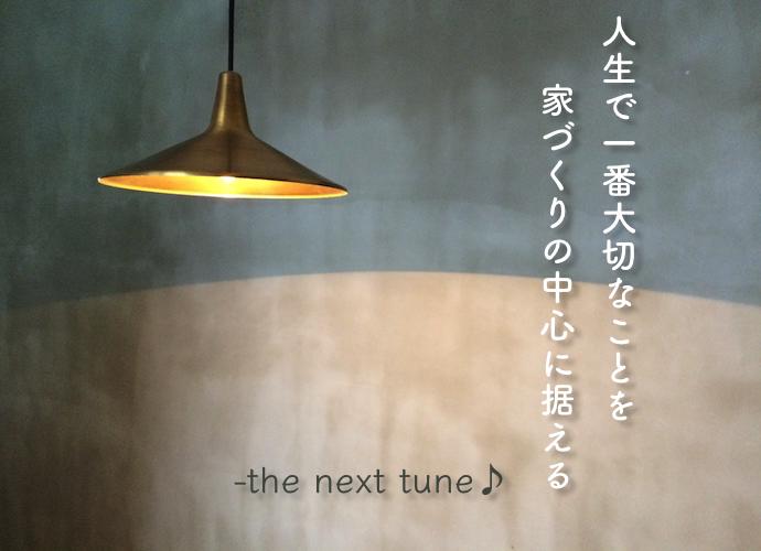 -the next tune 人生で一番大切なことを家づくりの中心に据える