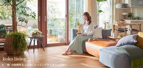女性目線の家、konoka-コノカ-とは??