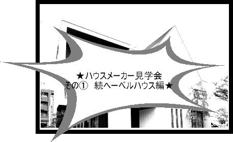 ★ハウスメーカー見学会 その① 続へーベルハウス編★