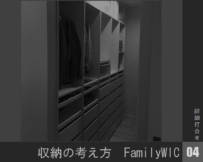 収納の考え方 FamilyWIC