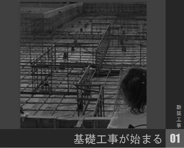 基礎工事が始まる、見えないところも撮影「基礎工事ダイジェスト」