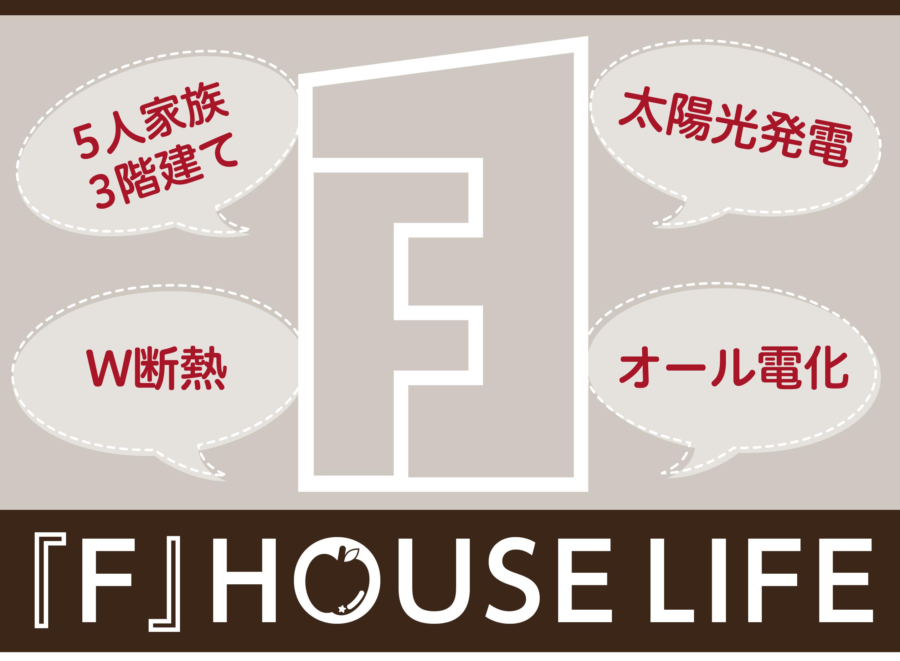 『F』HOUSE LIFE