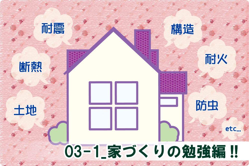 ハウスメーカー選定の前に!家づくりのお勉強 vol.1