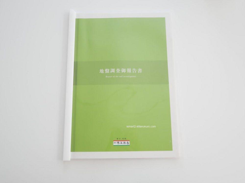 家づくりの土台【土地探しと地盤調査】
