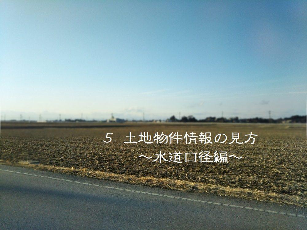 6 土地物件情報の見方~水道口径編~