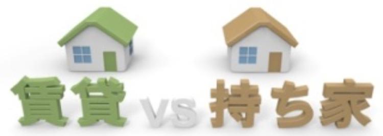 賃貸派を持ち家派にする方法、まずは住宅展示場へ