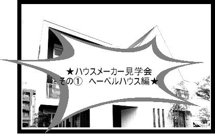 ★ハウスメーカー見学会 その① へーベルハウス編★