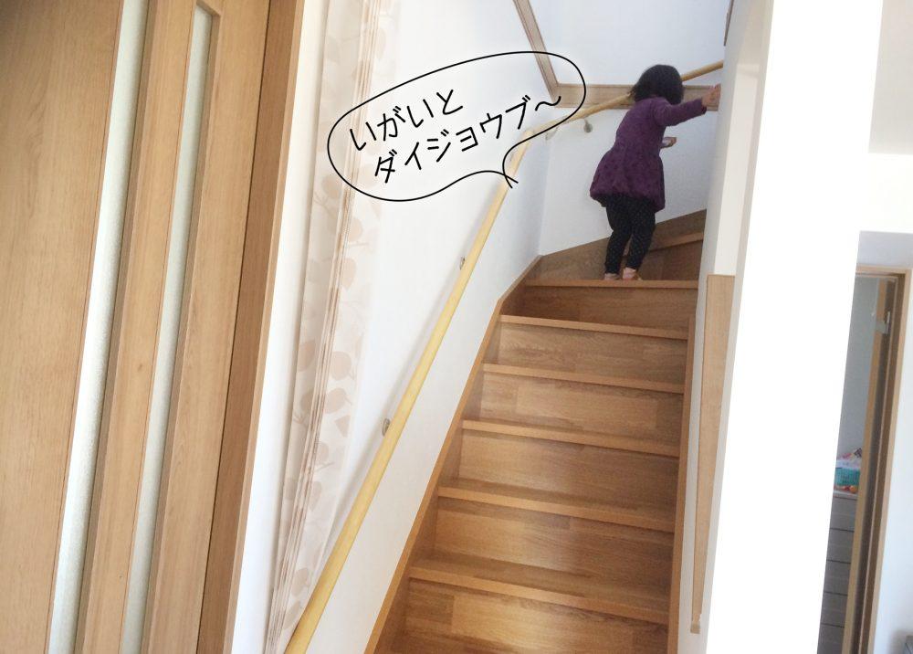 間取を決めたけど不安だった所は「階段」