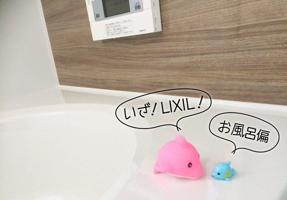 LIXILショールームへ お風呂編