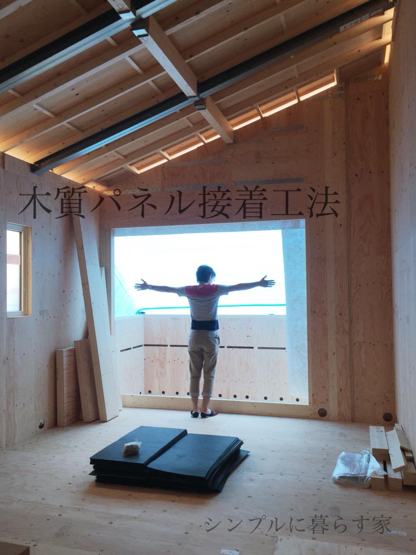 ミサワファクトリー「木質質パネルでつくるミサワホームの家」