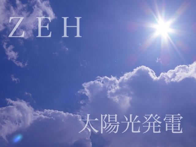 ZEHと太陽光発電のこと