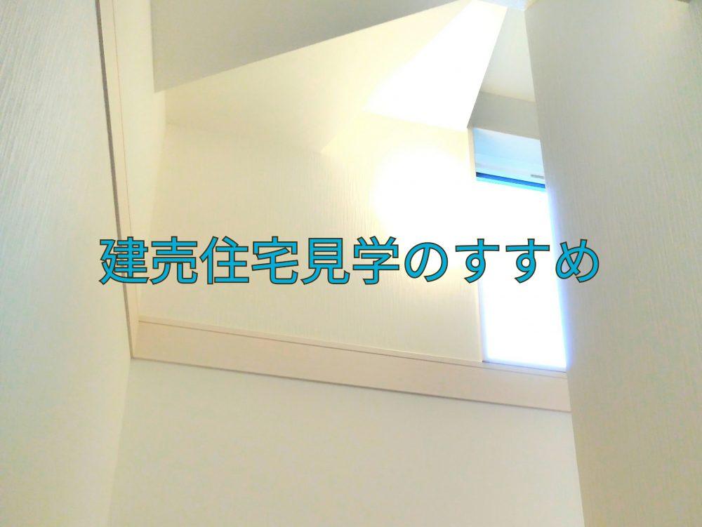 家づくりの流れ(2)建売住宅見学のすすめ