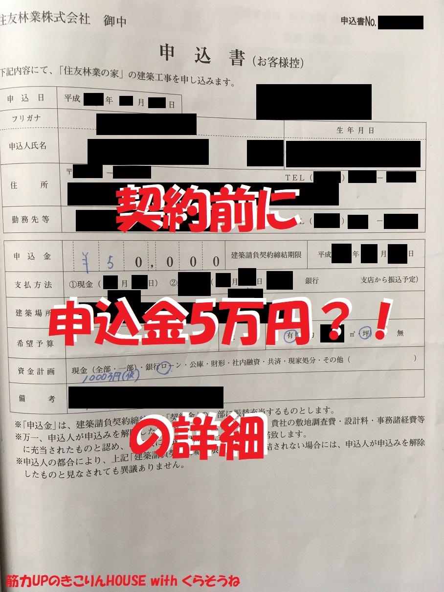 第6回:住友林業では契約前に申込金5万円を支払う?
