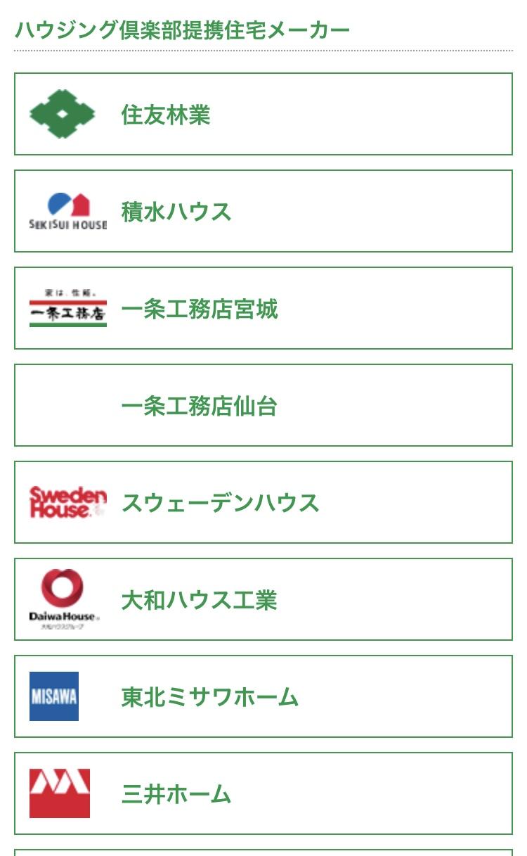 ハウスメーカー選び失敗談〜展示場に行く前に〜