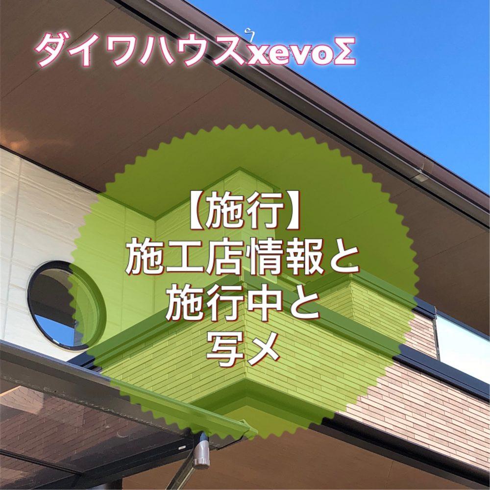 【施行】施工店情報と施行中と写メ