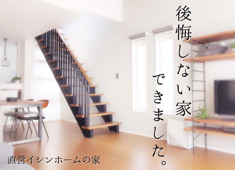 家作りのきっかけと自己紹介