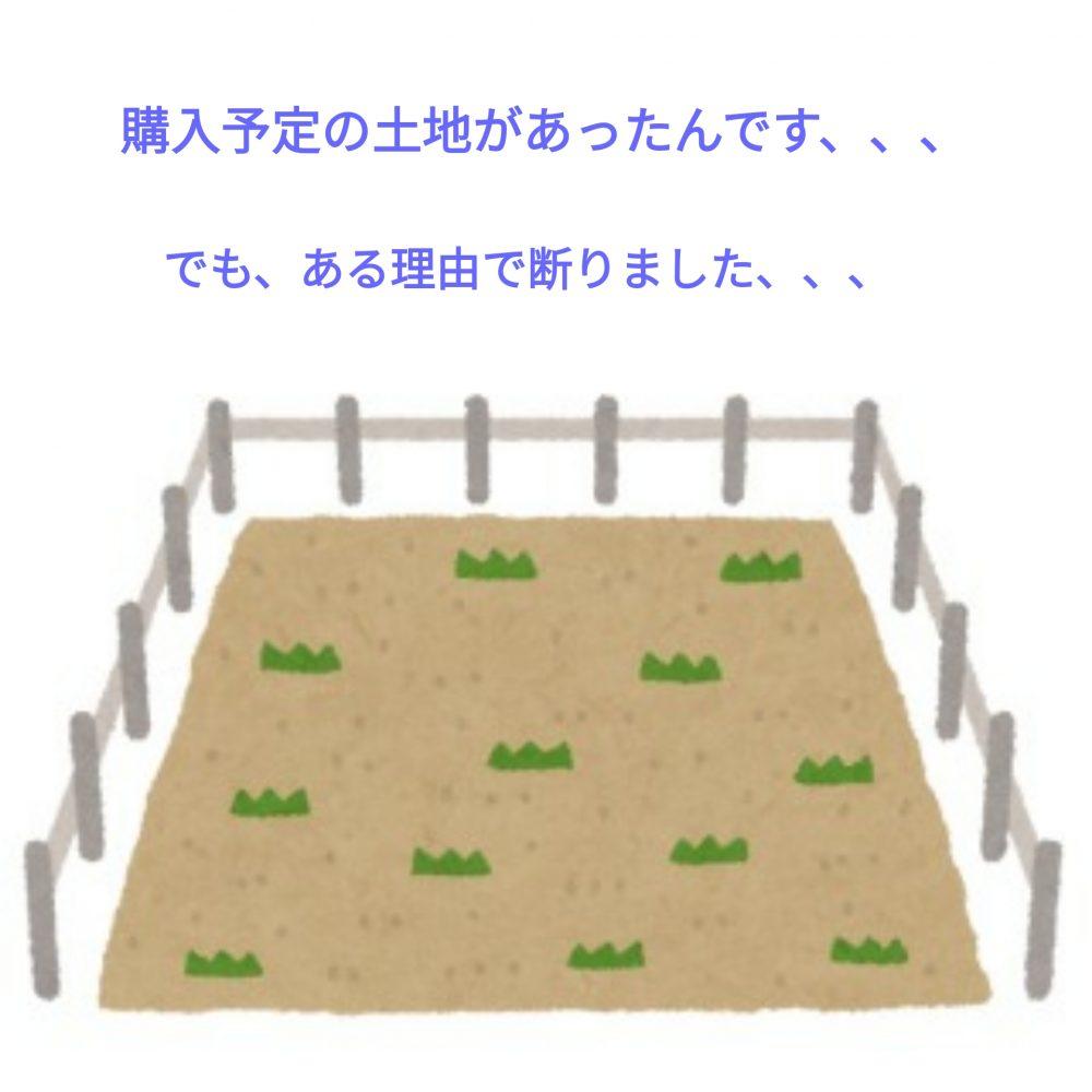 【2】土地がないと家は建たない