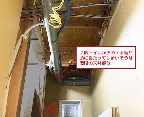 1F天井下水管説明