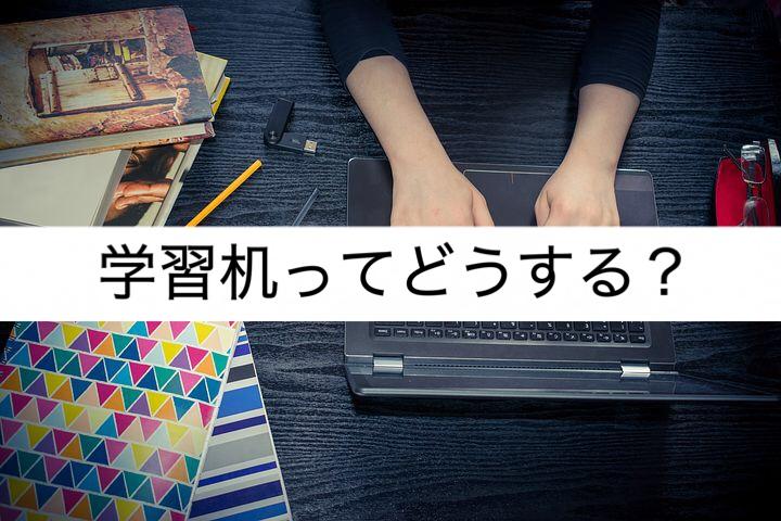 学習机ってどうする?