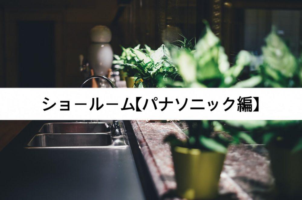ショールーム【パナソニック編】