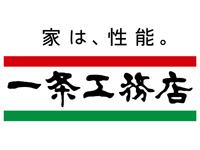 ハウスメーカー批評~一条工務店~