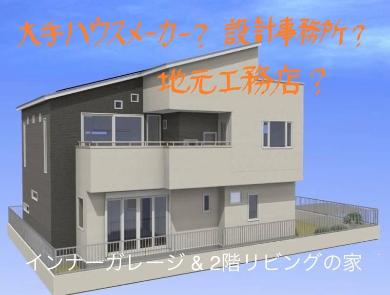 大手ハウスメーカーではなくて地元ハウスメーカーを選んだ理由
