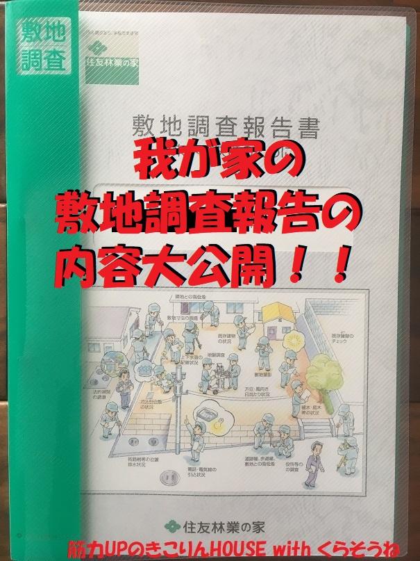 第7回:住友林業の申込金5万円で実施する敷地調査はどのような内容?!