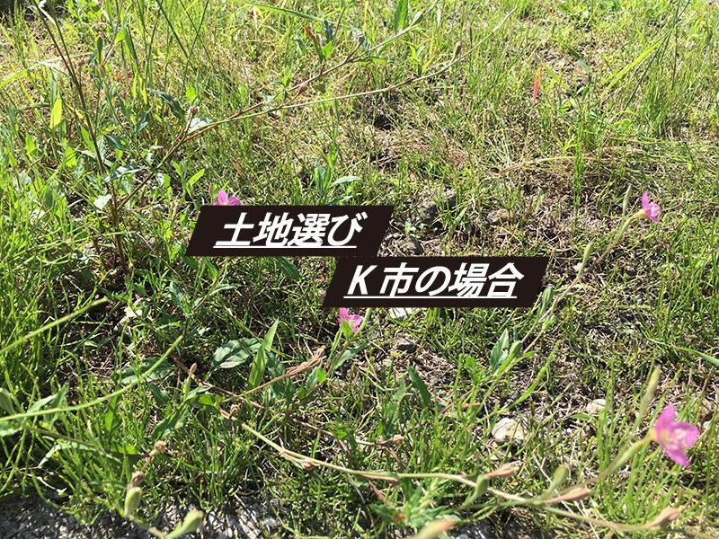土地選び K市の場合