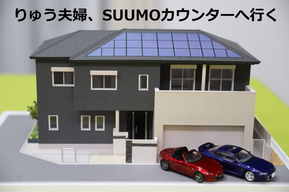 りゅう夫婦、SUUMOカウンターへ行く