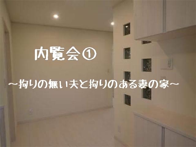 内覧会①〜拘りの無い夫と拘りのある妻の家〜