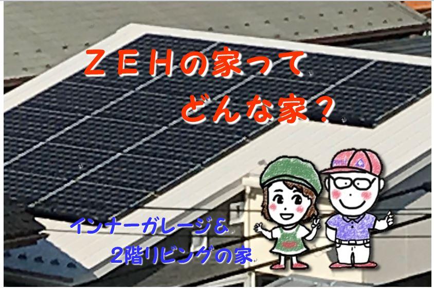 我が家はZEH(ネット・ゼロエネルギーハウス)仕様です。ところでZEHって何?