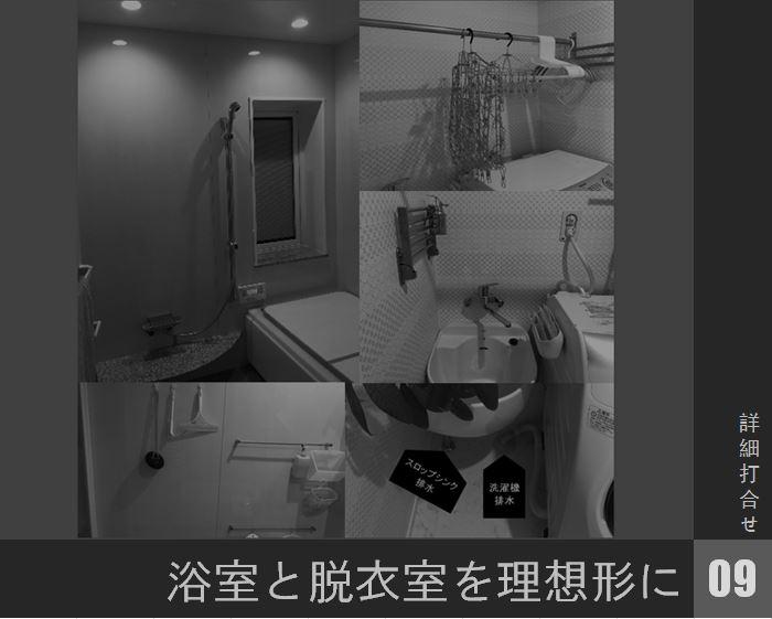 浴室と脱衣室を理想形に